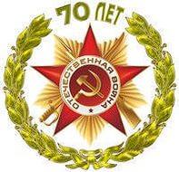 Эмблема 70-летия Победы
