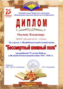 Окунев Владимир